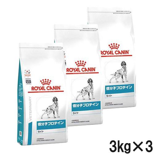 【3袋セット】ロイヤルカナン 食事療法食 犬用 低分子プロテイン ライト ドライ 3kg
