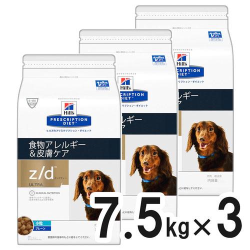 【3袋セット】ヒルズ 犬用 z/d ultra 食物アレルギー&皮膚ケアドライ 7.5kg