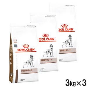 【3袋セット】ロイヤルカナン 食事療法食 犬用 肝臓サポート ドライ 3kg