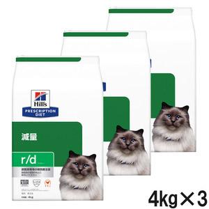 【3袋セット】ヒルズ 猫用 r/d 体重減量 ドライ 4kg