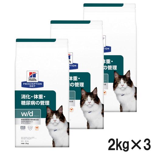 【3袋セット】ヒルズ 猫用 w/d 消化・体重の管理 ドライ 2kg