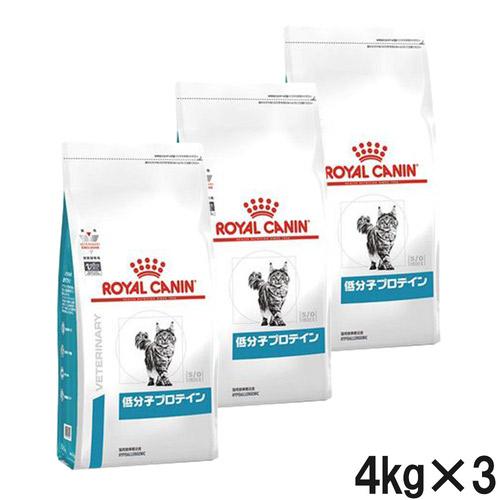 【3袋セット】ロイヤルカナン 食事療法食 猫用 低分子プロテイン ドライ 4kg