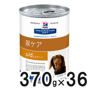 【3ケースセット】ヒルズ 犬用 s/d 尿ケア 缶 370g×12