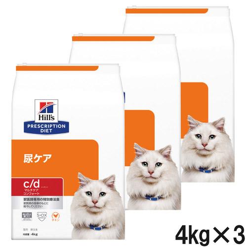 【3袋セット】ヒルズ 猫用 c/d マルチケア 尿ケア コンフォート ドライ 4kg