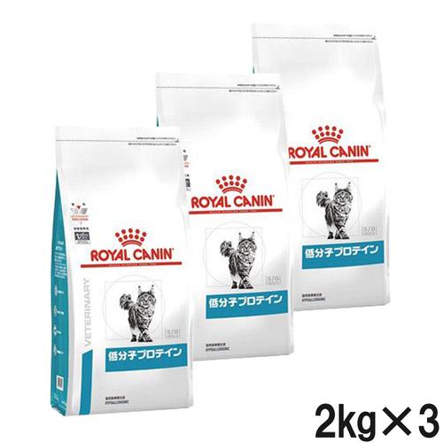 【3袋セット】ロイヤルカナン 食事療法食 猫用 低分子プロテイン ドライ 2kg