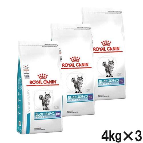 【3袋セット】ロイヤルカナン 食事療法食 猫用 セレクトプロテイン ダック&ライス ドライ 4kg