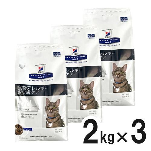 【3袋セット】ヒルズ 猫用 z/d 低アレルゲン 食物アレルギー&皮膚ケア ドライ 2kg