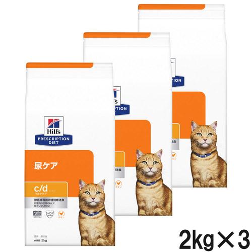 【3袋セット】ヒルズ 猫用 c/d マルチケア 尿ケア ドライ 2kg