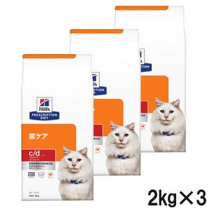 【3袋セット】ヒルズ 猫用 c/d マルチケア 尿ケア コンフォート ドライ 2kg