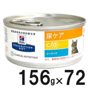 【3ケースセット】ヒルズ 猫用 c/d マルチケア シーフード缶 156g×24