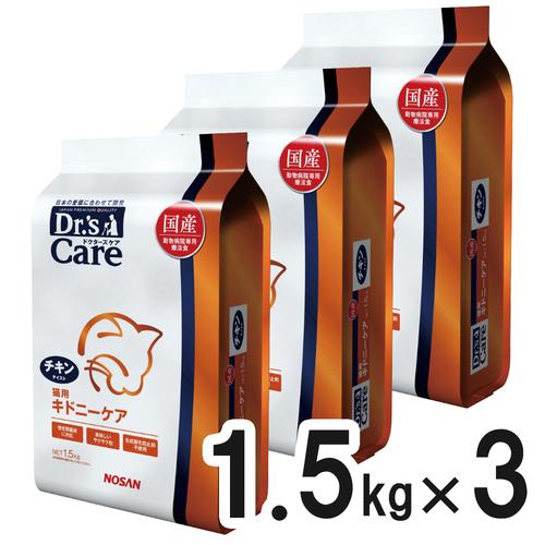 【3袋セット】ドクターズケア 猫用 キドニーケア チキンテイスト 1.5kg
