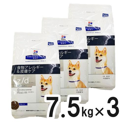 【3袋セット】ヒルズ 犬用 z/d 低アレルゲン ドライ 7.5kg