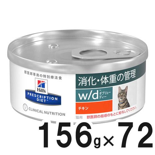 【3ケースセット】ヒルズ 猫用 w/d 消化・体重の管理 チキン缶 156g×24