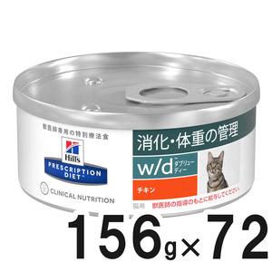 【3ケースセット】ヒルズ 猫用 w/d チキン缶 156g×24
