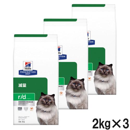 【3袋セット】ヒルズ 猫用 r/d 体重減量 ドライ 2kg