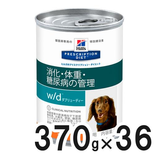 【3ケースセット】ヒルズ 犬用 w/d 消化・体重・糖尿病の管理 缶 370g×12
