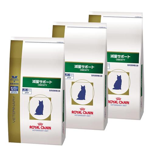 【3袋セット】ロイヤルカナン 食事療法食 猫用 減量サポート ドライ 2kg