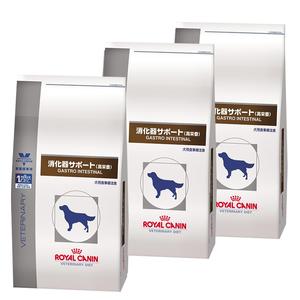 【3袋セット】ロイヤルカナン 食事療法食 犬用 消化器サポート 高栄養 ドライ 3kg