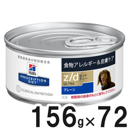【3ケースセット】ヒルズ 犬用 z/d ultra 食物アレルギー&皮膚ケア缶 156g×24