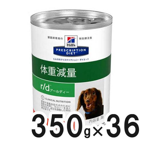 【3ケースセット】ヒルズ 犬用 r/d 体重減量 缶 350g×12