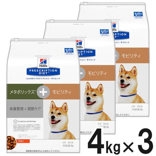 【3袋セット】ヒルズ 犬用 メタボリックス+モビリティ 体重管理+関節ケア ドライ 4kg