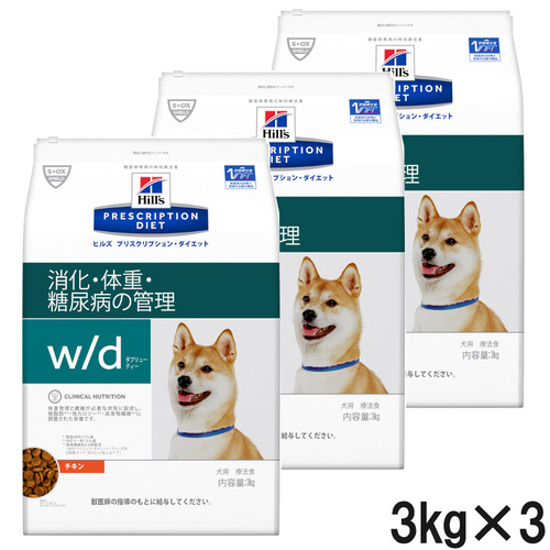 【3袋セット】ヒルズ 犬用 w/d 消化・体重・糖尿病の管理 ドライ 3kg