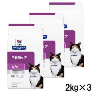【3袋セット】ヒルズ 猫用 y/d 甲状腺ケア ドライ 2kg