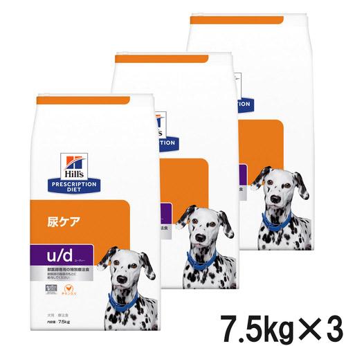 【3袋セット】ヒルズ 犬用 u/d 尿ケア ドライ 7.5kg