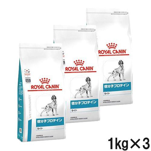 【3袋セット】ロイヤルカナン 食事療法食 犬用 低分子プロテイン ライト ドライ 1kg