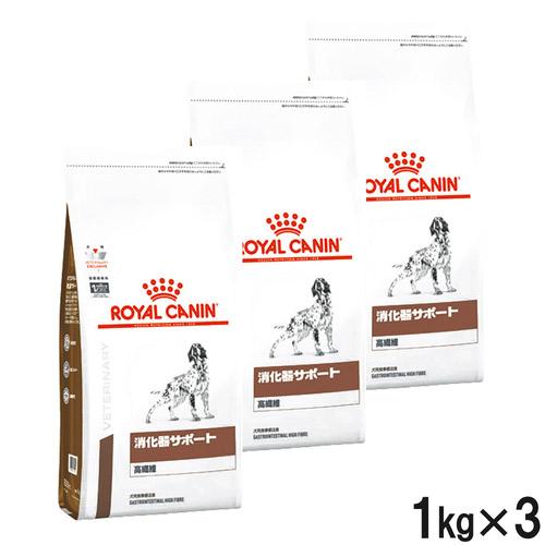 【3袋セット】ロイヤルカナン 食事療法食 犬用 消化器サポート 高繊維 ドライ 1kg