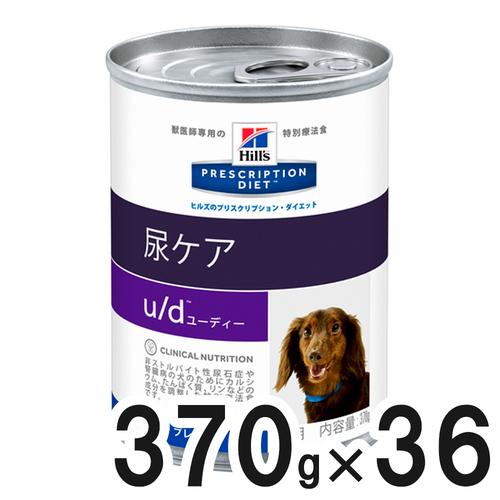 【3ケースセット】ヒルズ 犬用 u/d 尿ケア 缶 370g×12