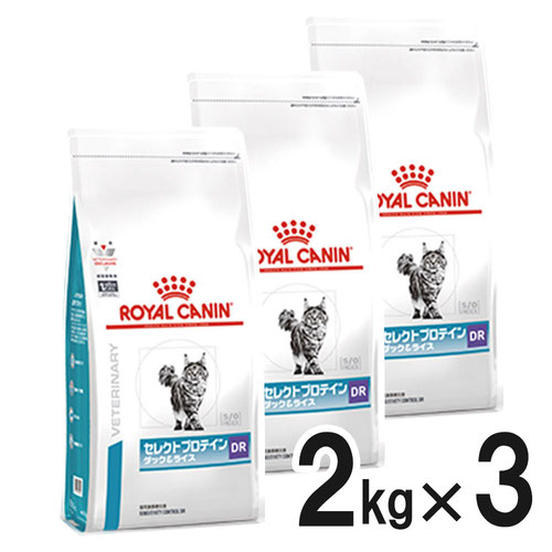 【3袋セット】ロイヤルカナン 食事療法食 猫用 セレクトプロテイン ダック&ライス ドライ 2kg