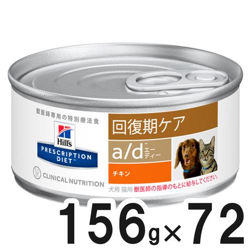 【3ケースセット】ヒルズ 犬猫用 a/d 缶 回復期ケア 156g×24