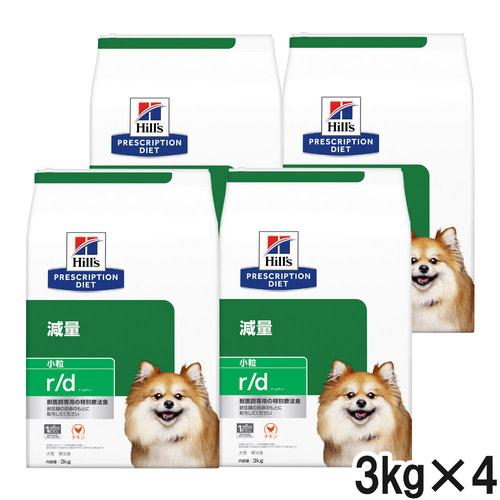 ヒルズ 犬用 r/d 体重減量 ドライ 小粒 3kg×4袋【ケース販売】