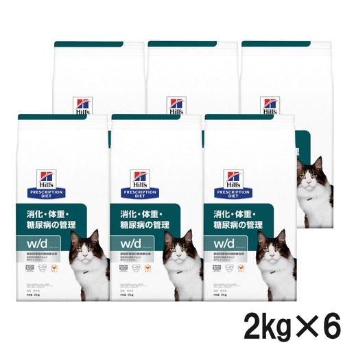 ヒルズ 猫用 w/d 消化・体重の管理 ドライ 2kg×6袋【ケース販売】