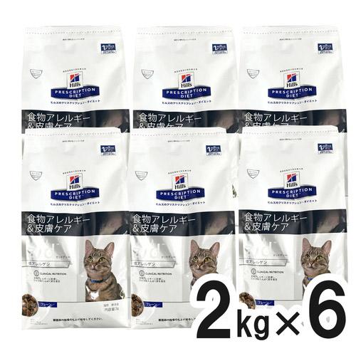 ヒルズ 猫用 z/d 低アレルゲン 食物アレルギー&皮膚ケア ドライ 2kg×6袋【ケース販売】