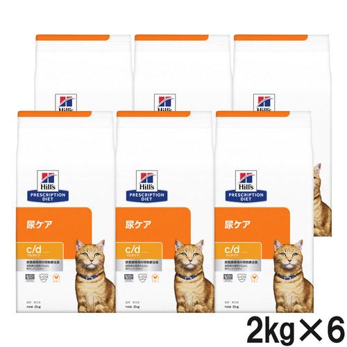 ヒルズ 猫用 c/d マルチケア 尿ケア ドライ 2kg×6袋【ケース販売】