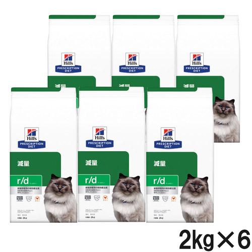 ヒルズ 猫用 r/d 体重減量 ドライ 2kg×6袋【ケース販売】