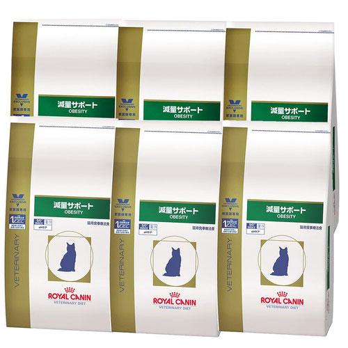 ロイヤルカナン 食事療法食 猫用 減量サポート ドライ 2kg×6袋【ケース販売】
