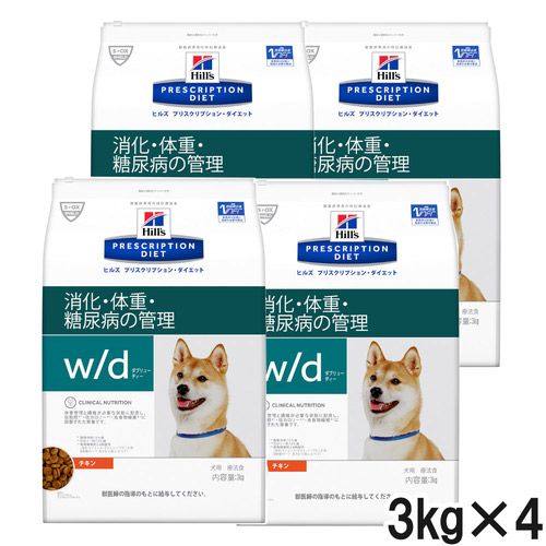 ヒルズ 犬用 w/d 消化・体重・糖尿病の管理 ドライ 3kg×4袋【ケース販売】