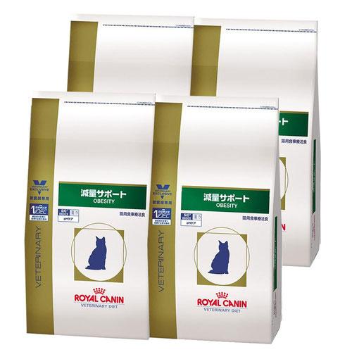 ロイヤルカナン 食事療法食 猫用 減量サポート ドライ 4kg×4袋【ケース販売】