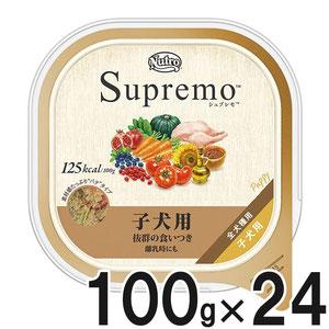 ニュートロ シュプレモ カロリーケア 子犬用 トレイ 100g×24個【まとめ買い】