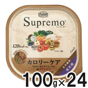 ニュートロ シュプレモ カロリーケア 成犬用 トレイ 100g×24個【まとめ買い】