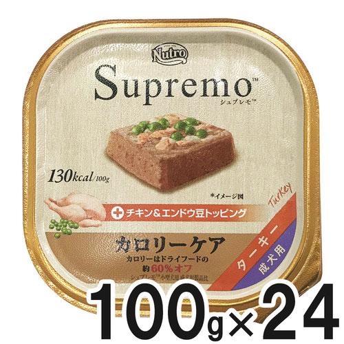 ニュートロ シュプレモ カロリーケア ターキー 成犬用 トレイ 100g×24個【まとめ買い】