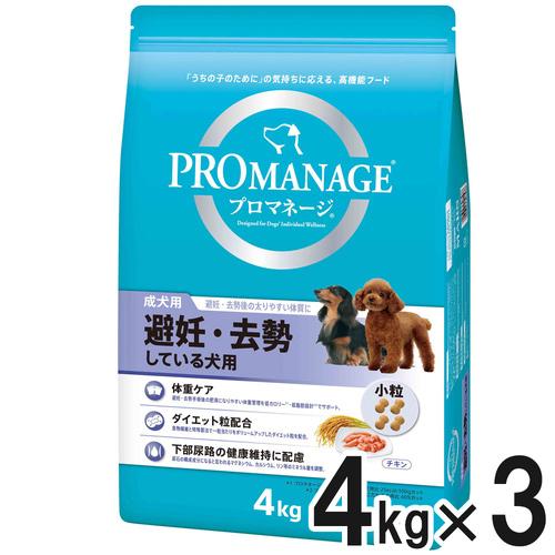 プロマネージ 避妊・去勢している犬用 4kg×3個【まとめ買い】