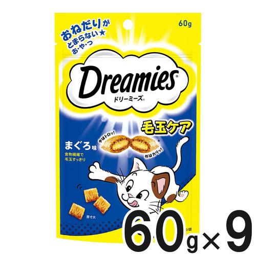 ドリーミーズ 毛玉ケア まぐろ味 60g×9個【まとめ買い】