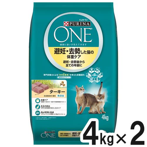 ピュリナワン キャット 避妊・去勢した猫の体重ケア 全ての年齢に ターキー 4kg×2個【まとめ買い】