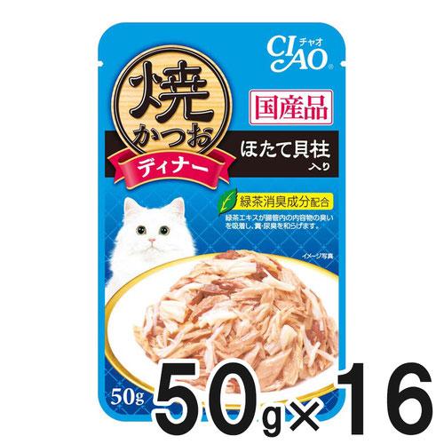 CIAO(チャオ) 焼かつおディナー ほたて貝柱入り 50g×16袋【まとめ買い】