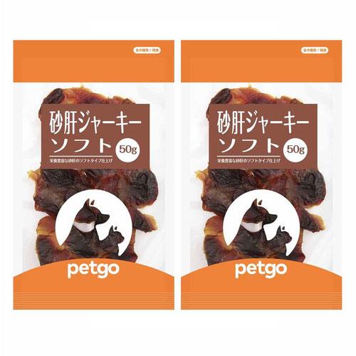 ペットゴー 砂肝ジャーキーソフト 50g×2個【賞味期限切迫】【在庫限り】
