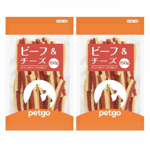 ペットゴー ビーフ&チーズ 150g×2個【在庫限り】